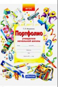 Портфолио учащегося начальной школы (+4 конверта). ФГОС