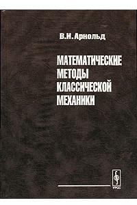 Математические методы классической механики