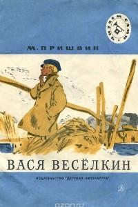Вася Веселкин
