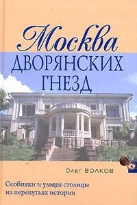 Москва дворянских гнезд