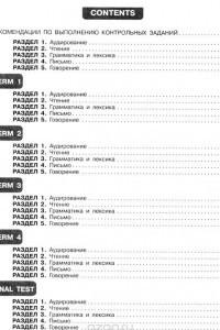 English 5: Assessment Tasks / Английский язык. 5 класс. Контрольные задания. Учебное пособие