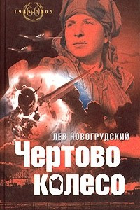Чертово колесо