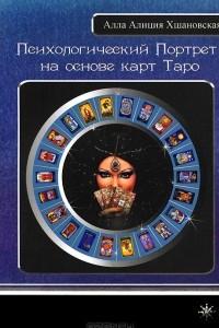 Психологический Портрет на основе карт Таро