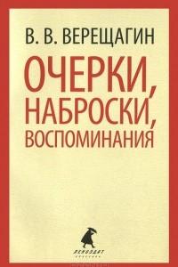 В. В. Верещагин. Очерки, наброски, воспоминания