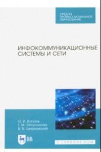 Инфокоммуникационные системы и сети. Учебник. СПО