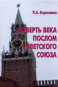 Четверть века послом Советского союза