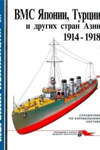Морская коллекция, 1999, № 05. ВМС Японии, Турции и других стран Азии 1914–1918