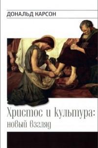 Христос и культура
