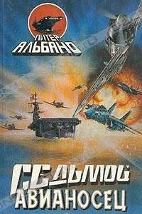 Седьмой авианосец