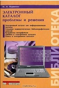 Электронный каталог. Проблемы и решения