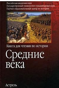 Средние века. Книга для чтения по истории