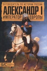 Александр I. Император Европы