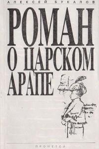 Роман о царском арапе. Очерки истории одного пушкинского шедевра