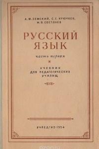 Русский язык. Часть 1. Лексикология, фонетика и морфология
