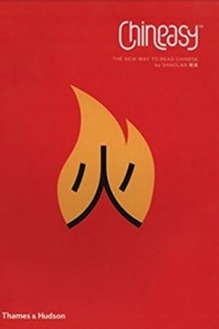Chineasy: The Easy Way to Learn Chinese