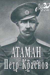 Атаман