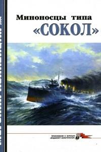 Морская коллекция, 2004, № 02. Миноносцы типа «Сокол»
