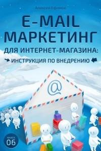 E-mail маркетинг для интернет-магазина. Инструкция по внедрению