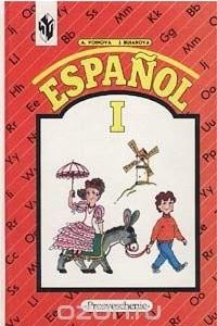 Espanol - 1 / Испанский язык. 1 класс