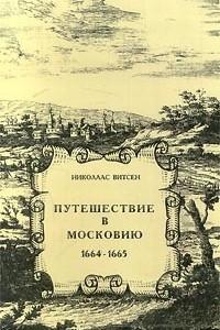 Путешествие в Московию. 1664-1665