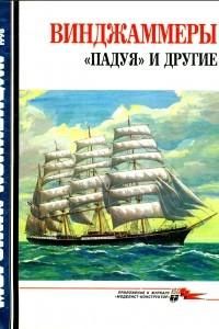 Морская коллекция, 1998, № 03. Винджаммеры «Падуя» и другие