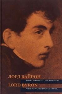Лирика в переводах Георгия Шенгели / Poems Translated by Georgi Shengeli