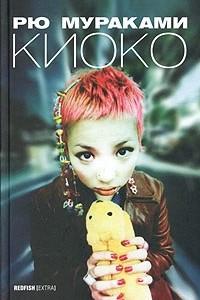 Киоко