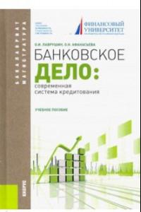 Банковское дело. Современная система кредитования. Учебное пособие