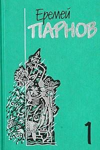 Собрание сочинений в 10 томах. Том 1. Ларец Марии Медичи