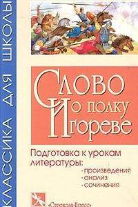 Слово о полку Игореве. Подготовка к урокам литературы