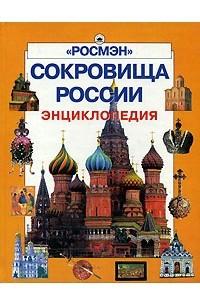Сокровища России. Энциклопедия