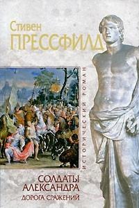 Солдаты Александра. Дорога сражений