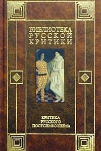 Критика русского постсимволизма