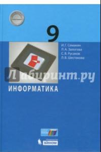 Информатика. 9 класс. Учебное пособие