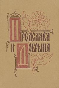 Предслава и Добрыня