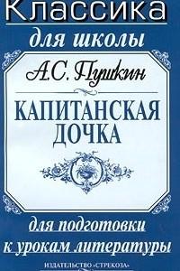 А. С. Пушкин. Капитанская дочка. Школьникам для подготовки к урокам литературы