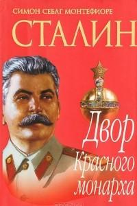 Сталин. Двор Красного монарха