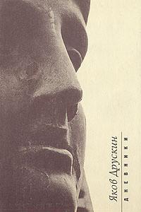 Дневники. 1933-1962