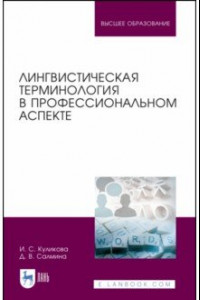 Лингвистическая терминология в профессиональном аспекте. Учебное пособие