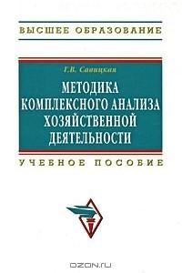 Методика комплексного анализа хозяйственной деятельности