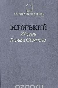 Жизнь Клима Самгина. В трех книгах. Книга 3