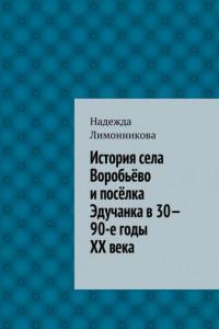 История села Воробьёво ипосёлка Эдучанка в30—90-е годы XXвека
