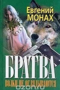 Братва. Волки не оглядываются