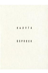 Калуга. Боровск