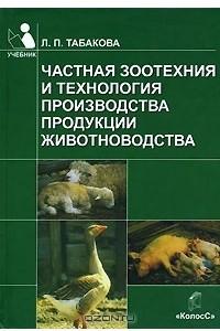 Частная зоотехния и технология производства продукции животноводства