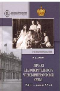 Личная благотворительность членов Императорской Семьи (XVIII - начало XX вв.)
