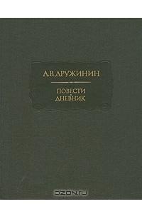 А. В. Дружинин. Повести. Дневник