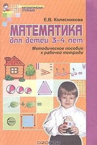 Математика для детей 3-4 лет. Методическое пособие к рабочей тетради
