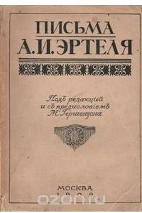 Письма А. И. Эртеля