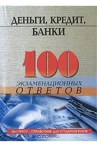 Деньги, кредит, банки. 100 экзаменационных ответов